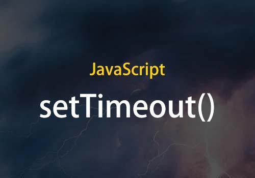 如何友好的使用setTimeout()来做一些应用