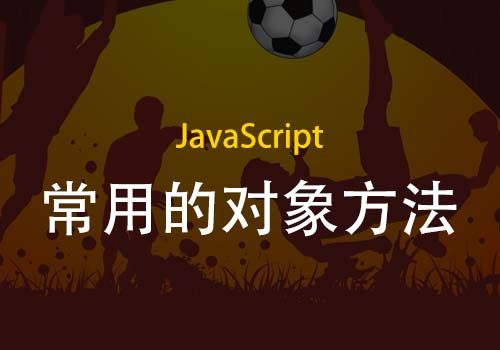来聊聊JavaScript中一些常用的对象方法