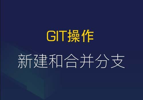 手把手教您熟练掌握GIT新建和合并(冲突)分支的应用