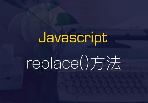 学习下JavaScript中replace()方法的基础应用