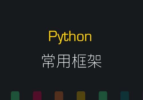 用Python进行Web开发中常用的框架汇总