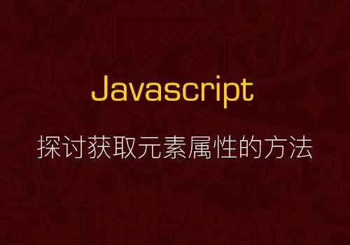 探讨JS中获取元素属性的八大方法:innerHTML、outerHTML、innerText 、outerText、value、text()、html()和val()