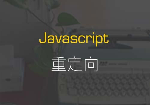 介绍三种JavaScript重定向到另一个网页的方法