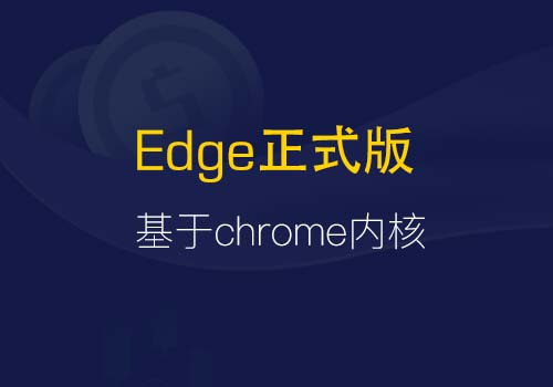 说好的基于chrome内核的全新win10Edge正式版来啦