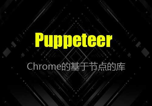 用于Chrome/Chromium的基于节点的库:Puppeteer