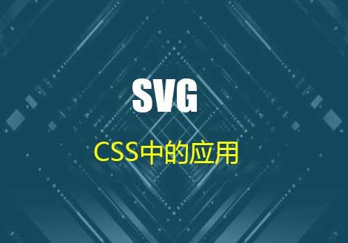 Web<span class='schwords'>前端开发</span>中SVG在CSS里的玩法,您学会了吗?