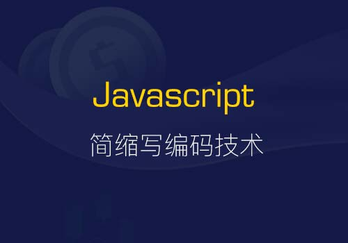 收藏JavaScript中一些常用的代码性能优化技术【上篇】