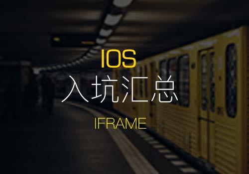 汇总IOS下奇葩BUG以及iframe嵌套页面带来的一些困扰
