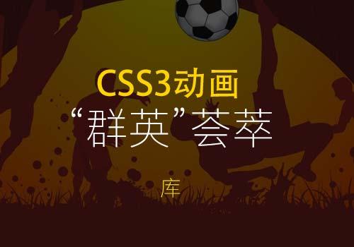 这些<span class='schwords'>CSS3动画</span>库,您是否都了解和应用过?