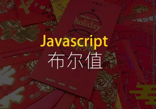 """在JavaScript中,将存储布尔值的变量转换为""""0""""或""""1""""的常用方法"""