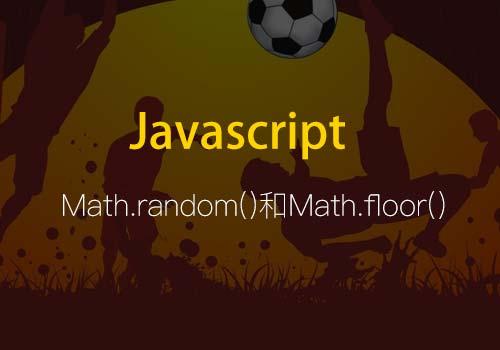聊聊JS里区间取随机数的方法:Math.random()和Math.floor()