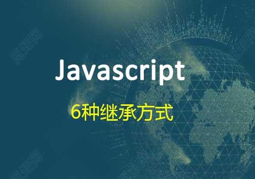 你知道的Javascript里的继承方式有哪些呢?