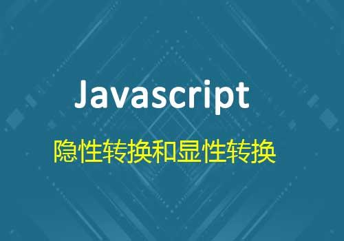 学习下JS里如何实现类型转换:隐性转换和显性转换