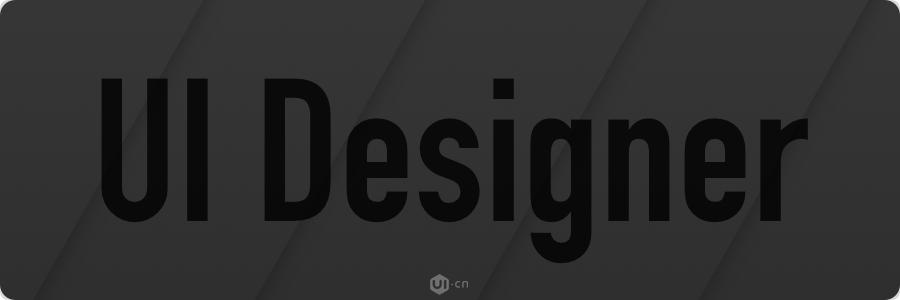 原来这就是UI 设计师的门槛
