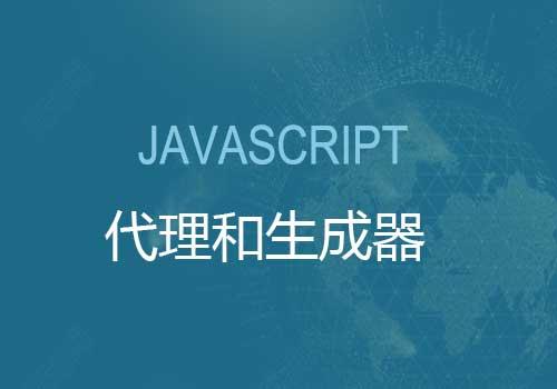 <span class='schwords'>前端开发</span>:JavaScript中的代理和生成器