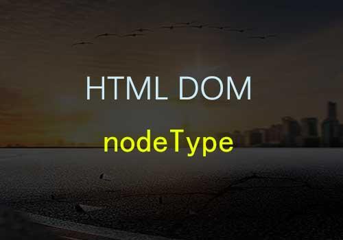 你了解过HTML之DOM nodeType属性吗?