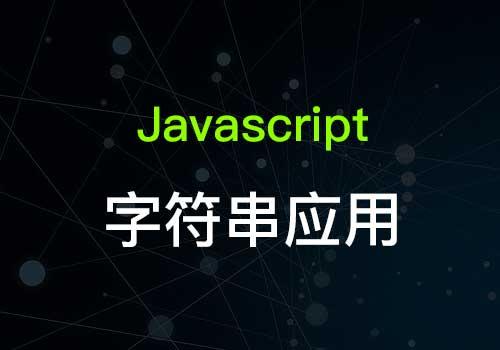 Web<span class='schwords'>前端开发</span>:JavaScript中的字符串的一些应用