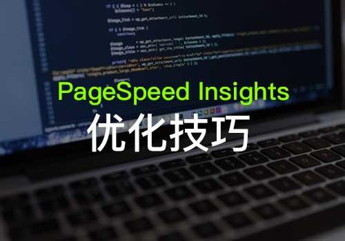 PageSpeed Insights规则背景:优化关键渲染路径时的注意事项以及原因