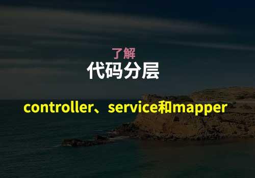 规范代码分层三部曲:controller、service和mapper