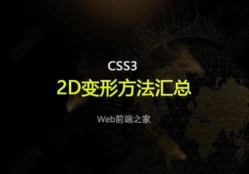 分享下css3里的2D变形方法