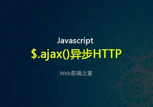 聊聊如何将<span class='schwords'>jQuery</span>的$.ajax()用于异步HTTP请求