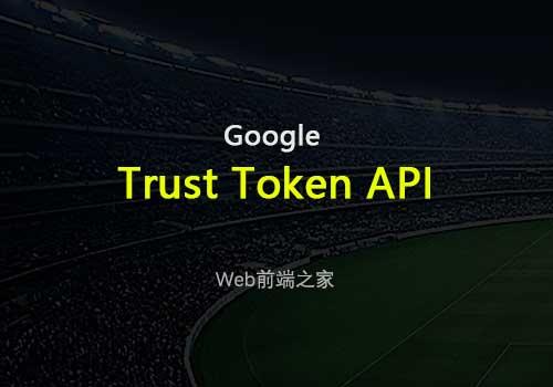 Google推出Chrome扩展程序Trust Token API,以提高广告透明度