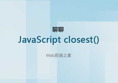 聊聊Web<span class='schwords'>前端开发</span>中关于JavaScript closest()的一些应用