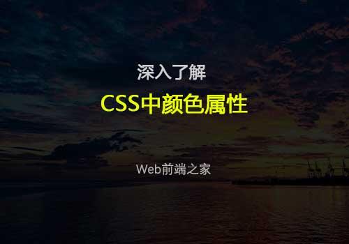 Web前端基础:带您深入了解CSS中的颜色属性