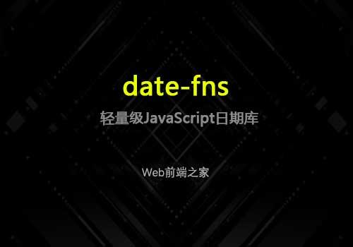 学习date-fns:轻量级JavaScript日期库