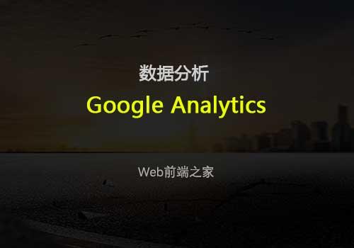 """带您走入""""Google Analytics(分析)""""的世界"""