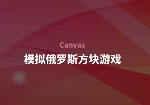 canvas应用:模拟小学时代玩过的俄罗斯方块游戏