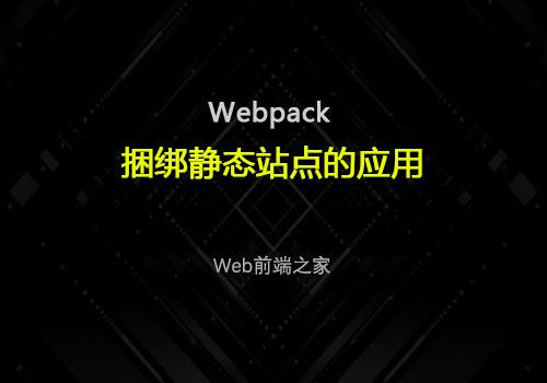 如何使用Webpack捆绑简单的静态站点