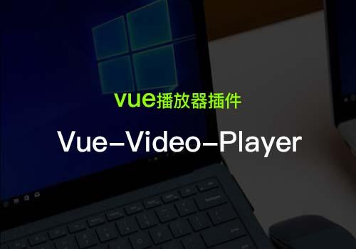 聊聊vue里的视频播放器插件Vue-Video-Player的应用