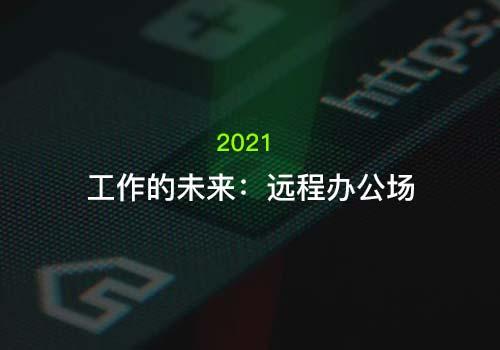工作的未来:2021年我们该如何去衡量远程办公
