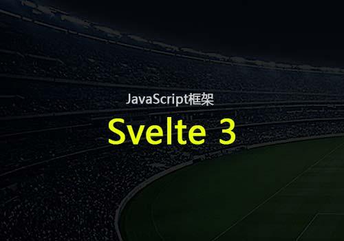 认识Svelte 3:一个功能强大且很基础的JavaScript框架
