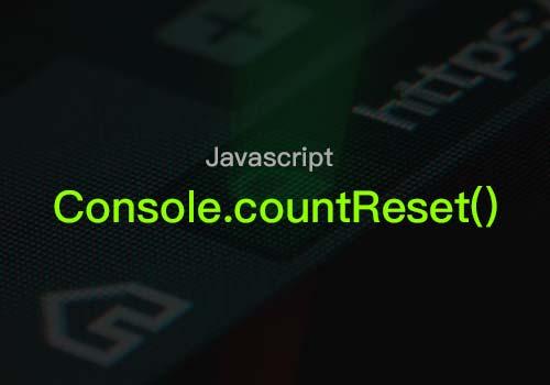 重置计数器函数:Console.countReset()