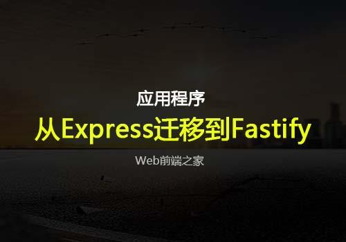 如何将您的应用程序从Express迁移到Fastify