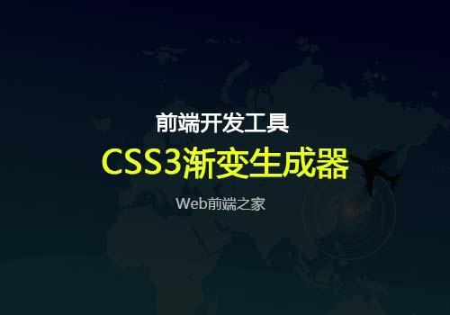 Web前端之家推荐:功能最全的CSS3渐变生成器