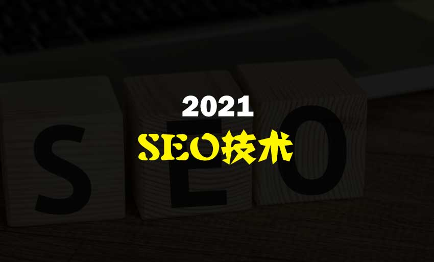 在2021年,我们应该如何做好SEO优化?