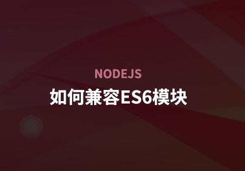 """关于在nodejs里使用ES6模块后引出的一系列""""奇案"""""""
