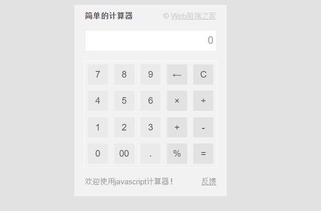 前端开发:js表单操作-简单计算器