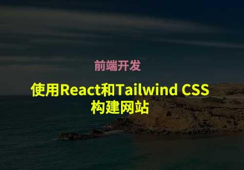 前端开发:使用React和Tailwind CSS构建网站