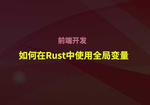 如何在Rust中合理使用全局变量