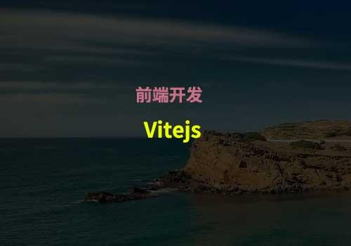 什么是 Vitejs?新前端构建工具概述