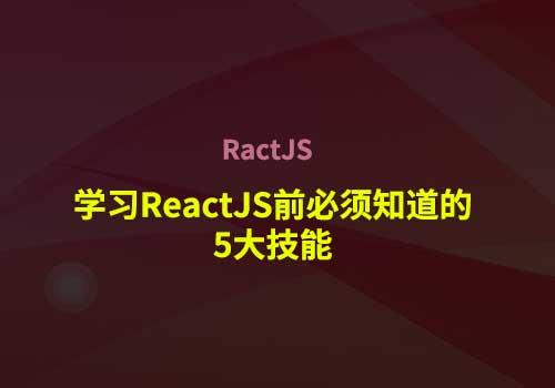学习ReactJS前必须知道的5大技能