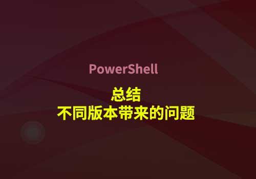 关于在运行PowerShell时,出现的错误提示【尝试新的跨平台 PowerShell https://aka.ms/pscore6】的处理方法